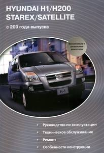 Марка: Hyundai Модель: H1,H200,Starex,Satellite Двигатели: бензин 2,4; дизель 2,5TCI/2,5CRDI/2,6TDI Год выпуска...